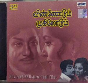 Vinnodum Mugilodum Tamil Film Hits from Sivaji Starrer Audio CD www.mossymart.com 1