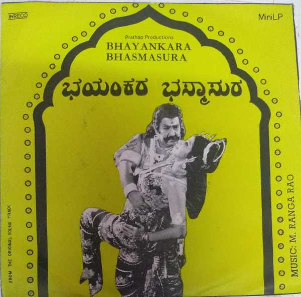 Bhayankara Bhasmasura Kannda film EP Vinyl Record www.mossymart.com 1
