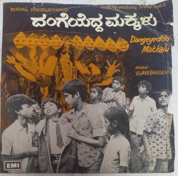 Dangeyedda Makkalu Kannda film EP Vinyl Record by Vijayabhaskar www.mossymart.com 1