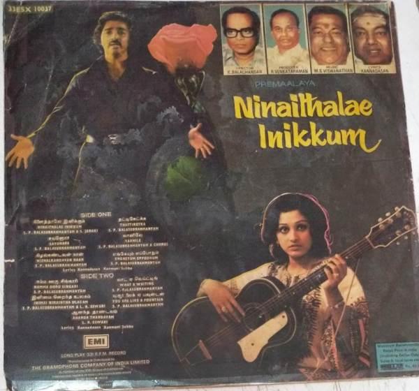 Ninaithale Inikkum Tamil Film EP VInyl Record by M S Viswanathan www.mossymart.com 1