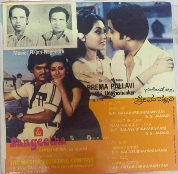 Prema Pallavi Kannda film EP Vinyl Record by Rajan Nagendra www.mossymart.com 1
