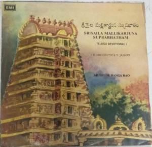 Srisaila Mallikarjuna Suprabhatham Telugu devotional EP Vinyl Record www.mossymart.com 1