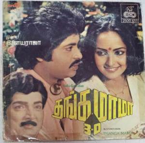 Thanga Mama 3D Tamil Film EP Vinyl Record by Ilayarja www.mossymart.com 1