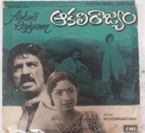 Aakali Rajyam Telugu Film EP Vinyl Record by M S Viswanathan www.mossymart.com 2