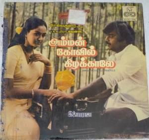 Amman Kovil Kizhakkale Tamil Film LP Vinyl Record by Ilayaraja www.mossymart.com 1