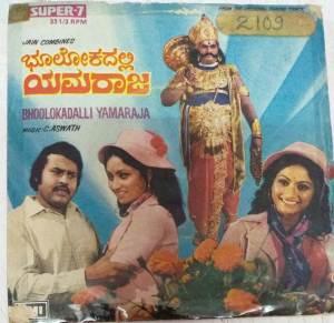 Bhoolokadalli Yamaraja Kannada Film EP VInyl Record by Aswanth www.mossymart.com 1