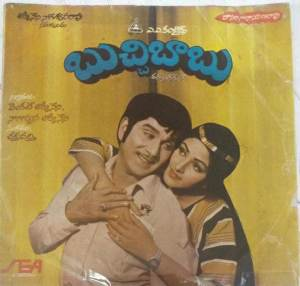 Butchi Babu Telugu Film EP Vinyl Record by Chakravarthi www.mossymart.com 2
