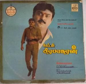 Captain Prabhakaran Tamil Film LP Vinyl Record by Ilayaraja www.mossymart.com 2