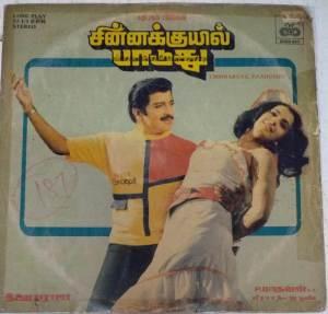 Chinnakuyil Paaduthu Tamil Film LP Vinyl Record by Ilayaraja www.mossymart.com 1