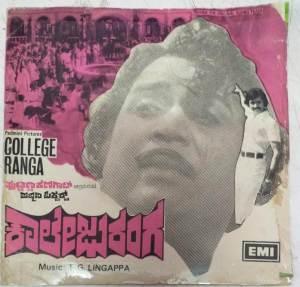 College Ranga Kannada Film EP VInyl Record by T G Lingappa www.mossymart.com 1