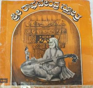Devotional Songs Kannada EP Vinyl Record by Bangalore Lata www.mossymart.com 2