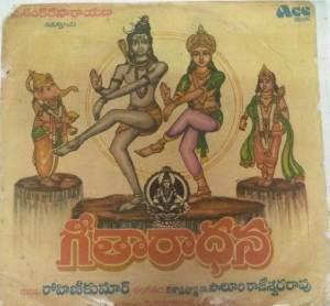 Geetharadhana Telugu Devotional EP Vinyl Record by Dr.S Rajeswara Rao www.mossymart.com 2