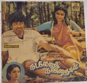 Kadalora Kavithaigal Tamil Film LP Vinyl Record by Ilayaraja www.mossymart.com 1