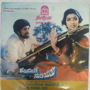 Kalluveene Nudiyithu Kannda Film EP Vinyl Record by M Ranga Rao www.mossymart.com 1