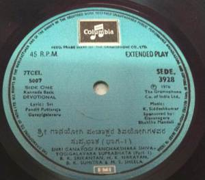 Kannada Basic Devotional 3928 EP Vinyl Record by K Siddeshkumar www.mossymart.com 2