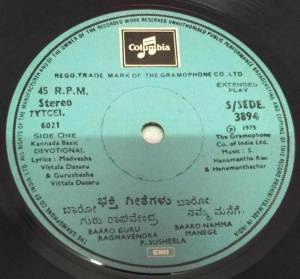 Kannada Basic Devotional songs EP VInyl Record 3894 www.mossymart.com 2