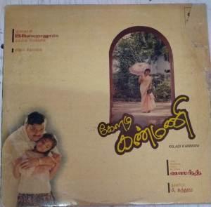 Keladi Kanmani Tamil Film LP Vinyl Record by Ilayaraja www.mossymart.com 1