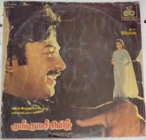 Kumguma Chimil Tamil Film LP Vinyl Record by Ilayaraja www.mossymart.com 1