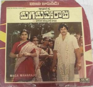 Maga Maharaju Telugu Film EP Vinyl Record by Krisha-chakra www.mossymart.com 2