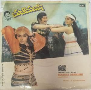 Mahaa Manishi Telugu Film EP Vinyl Record by J V Raghavulu www.mossymart.com 2