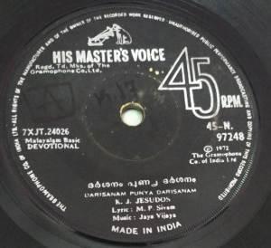 Malayalam Devotional EP Vinyl Record by Jaya Vijaya 97248 www.mossymart.com 2