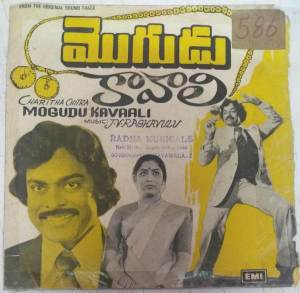 Mogudu Kavaali Telugu Film EP Vinyl Record by J V Raghavulu www.mossymart.com 2