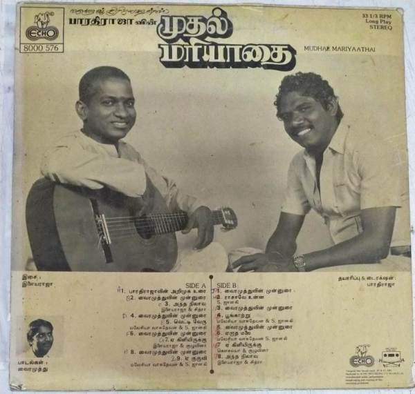 Mudhal Mariyaathai Tamil Film LP Vinyl Record by Ilayaraja www.mossymart.com 1