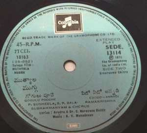 Muthyalu Muggu Telugu Film EP Vinyl Record by K V Mahadevan www.mossymart.com 2
