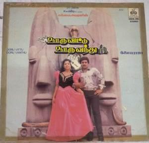 Ooru Vittu Ooru Vanthu Tamil Film LP Vinyl Record by Ilayaraja www.mossymart.com 1