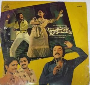 Payanangal Mudivathillai Tamil Film LP Vinyl record by Ilayaraja www.mossymart.com 3