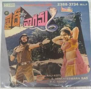 Quidhi Nagamma Telugu Film EP Vinyl Record by Raj - Koti www.mossymart.com 2