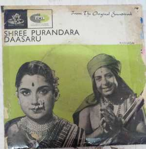 Shree Purandara Daasaru Kannada Film EP Vinyl Record 5069 by C N Panduranga www.mossymart.com 2