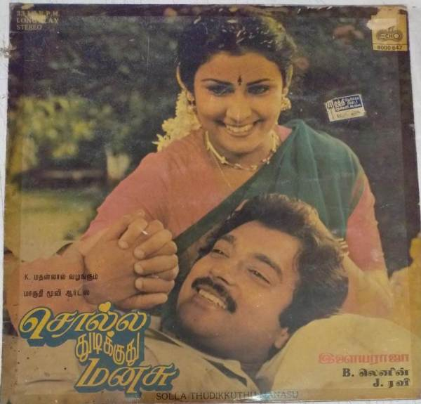 Solla Thudikuthu Manasu Tamil Film LP Vinyl Record by Ilayaraja www.mossymart.com 1