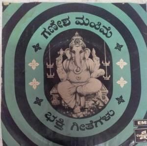 Songs On Lord Vinayaka Kannda Film EP Vinyl Record by M Ranga Rao www.mossymart.com 2