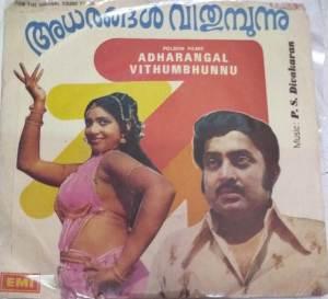 Adharangal Vithumbhunnu Malayalam Film EP Vinyl Record by P S Divakaran www.mossymart.com 1