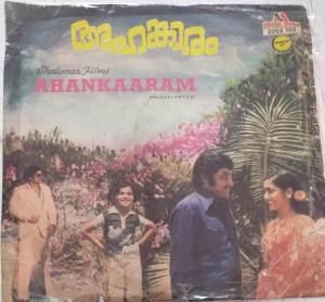 Ahankaaram Malayalam Film EP Vinyl Record by Maharaja www.mossymart.com 1