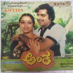 Antha Kannada Film EP Vinyl Record by G K Venkatesh www.mossymart.com 2