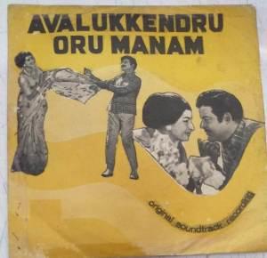 Avalukkendru Oru Manam Tamil Film EP Vinyl Record by M S Viswanathan www.mossymart.com 1