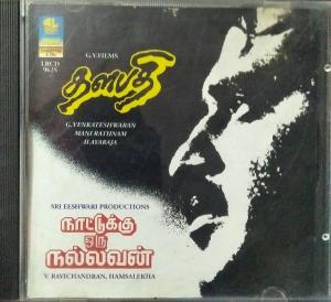 Dhalapathi - Naatukku oru Nallavan Tamil Film Audio CD by Ilayaraja www.mossymart.com 1