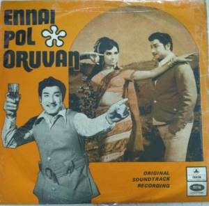 Ennai Pol Oruvan Tamil Film EP Vinyl Record by M S Viswanathan www.mossymart.com 1