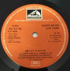 Hitler UmQanath Tamil Film EP Vinyl Record by M S Viswanathan www.mossymart.com 2