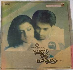 Kaadhal Oru Kavithai Tamil Film LP Vinyl Record by M S Viswanathan www.mossymart.com 1