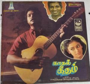 Kaathal Geetham Tamil Film LP Vinyl Record by Ilayaraja www.mossymart.com 1