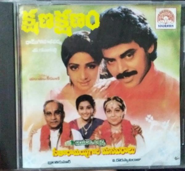 Kshanakshanam - Seetha Ramalahgari Manavaralu Telugul Film Audio CD by Keeravani www.mossymart.com 2