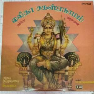 Lalitha Sahasranamam Saskrit LP Vinyl Record by M S Sheela www.mossymart.com 1