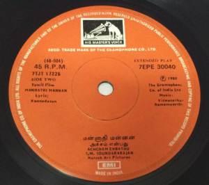Mannathi Mannan Tamil Film EP Vinyl Record by M S Viswanathan-Ramamoorthy www.mossymart.com 2