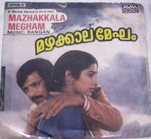 Mazhakkala Megham Malayalam Film EP Vinyl Record by Rangan www.mossymart.com 1