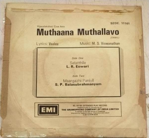 Muthaana Muthallavo Tamil Film EP Vinyl Record by M S Viswanathan www.mossymart.com 1