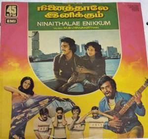 Ninaithalae Enikkum Tamil Film LP Vinyl Record by M S Viswanathan www.mossymart.com 1