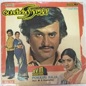 Pokkiri Raja Tamil Film EP Vinyl Record by M S Viswanathan www.mossymart.com 1